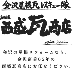 金沢屋根瓦レスキュー隊 有限会社西盛瓦商店 金沢の屋根リフォームなら、金沢密着65年の西盛瓦商店にお任せください。