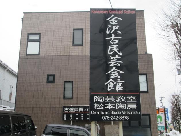 金沢市 金沢古民芸会館の声