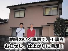 金沢市 T様の声