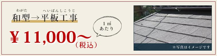 和型→平板工事