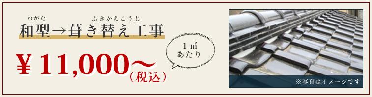 和型→葺き替え工事