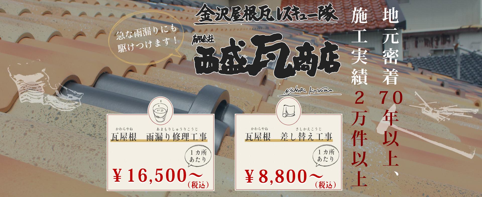 金沢の屋根瓦レスキュー
