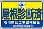 石川県瓦工事協同組合ステッカー
