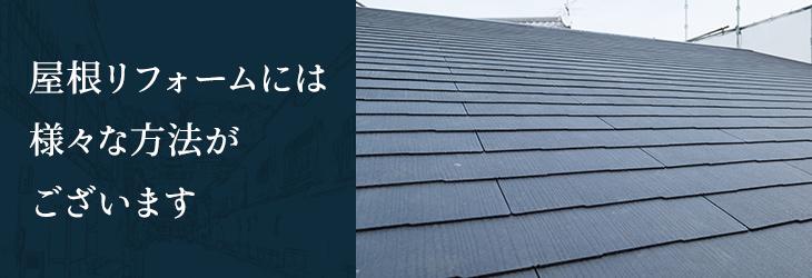 屋根リフォームには様々な方法がございます