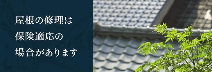 屋根の修理は保険適応の場合があります