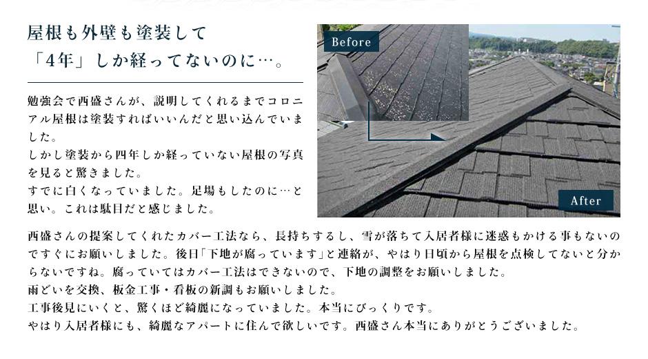 屋根も外壁も塗装して「4年」しか経っていないのに