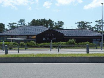 高松道の駅 里山館