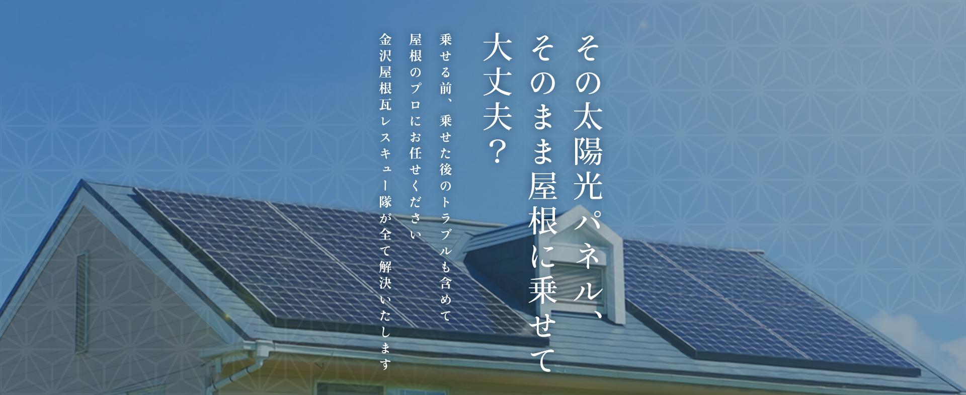 太陽光パネルを設置する前に